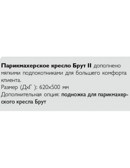 Стойка КЛАССИКА